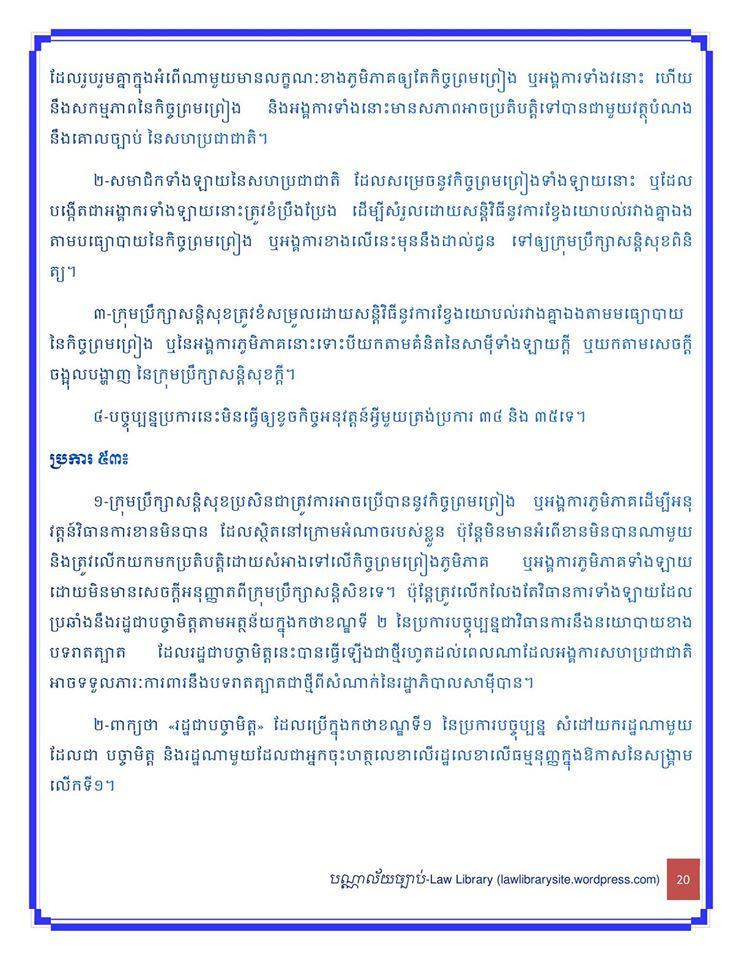 UN_Charter21
