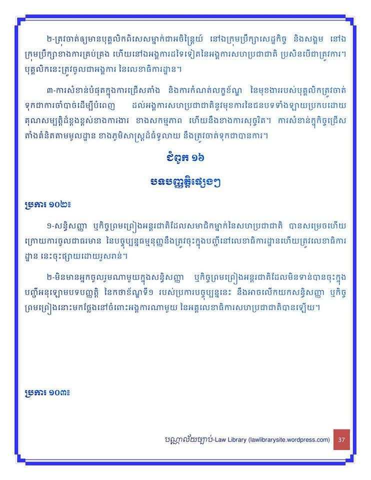 UN_Charter38