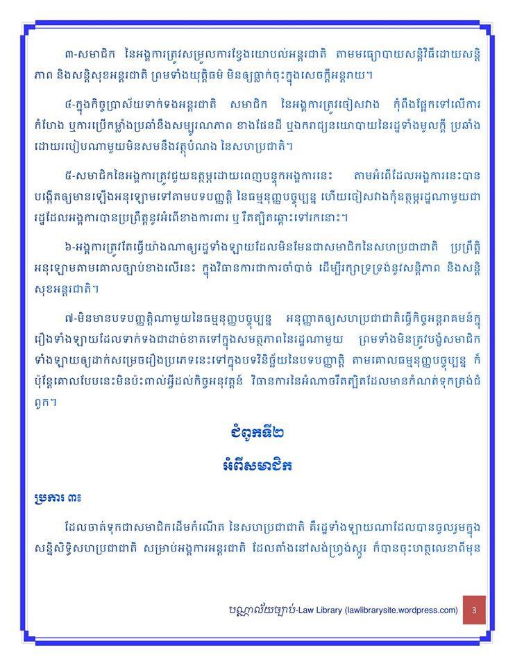 UN_Charter4