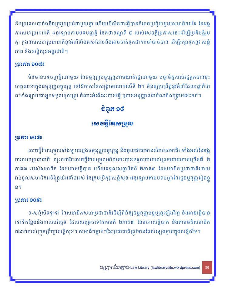 UN_Charter40