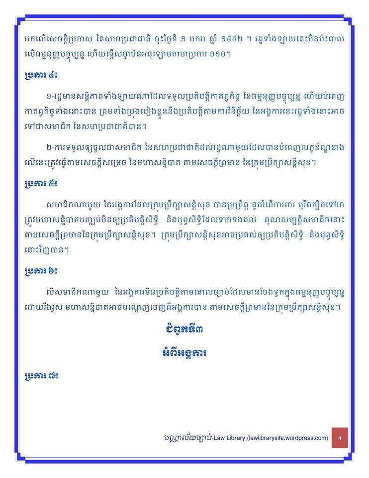 UN_Charter5