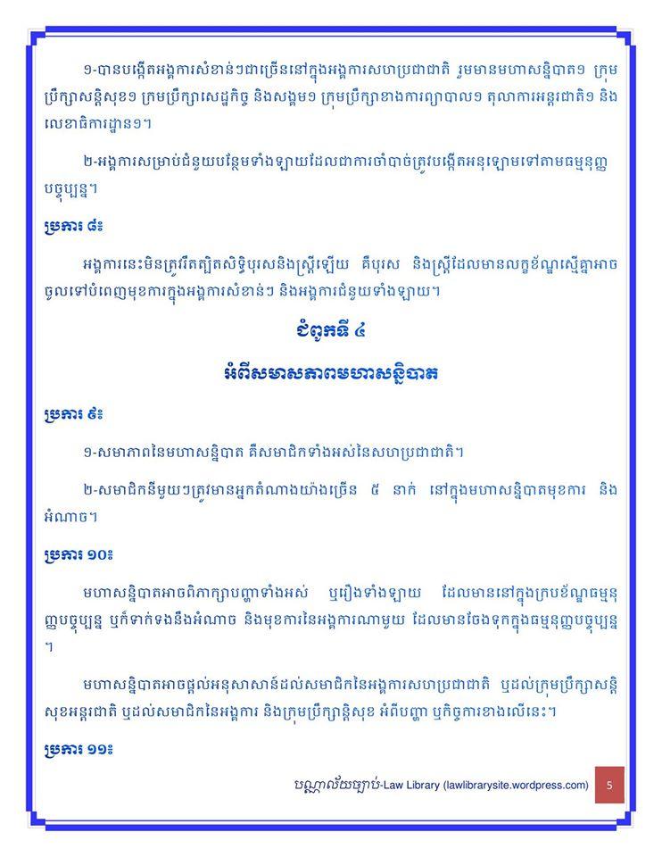 UN_Charter6