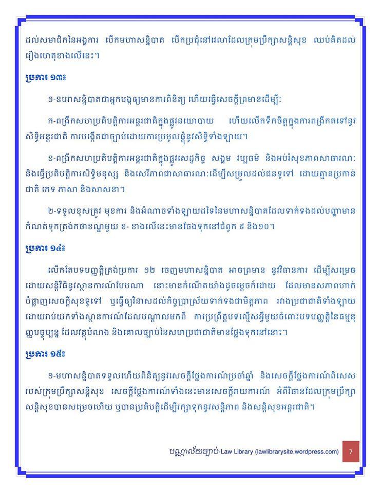 UN_Charter8