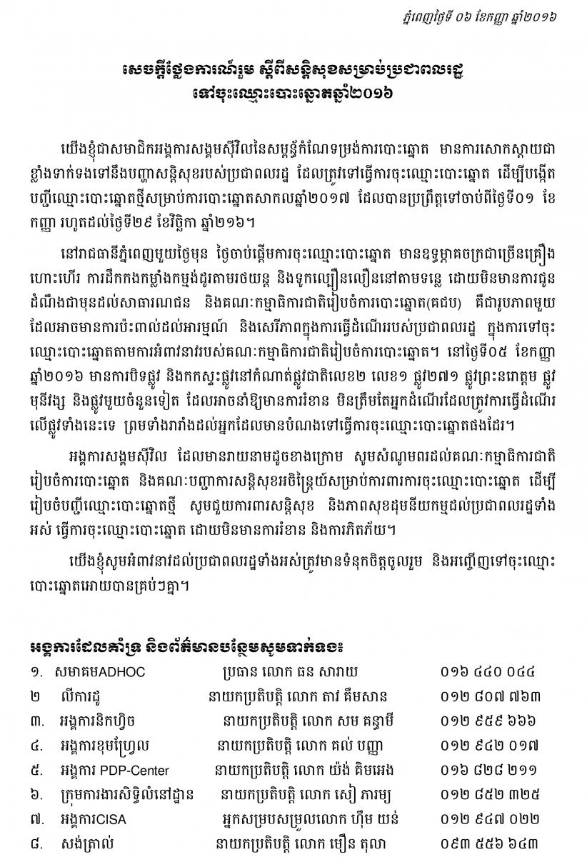 cambodian-civil-society