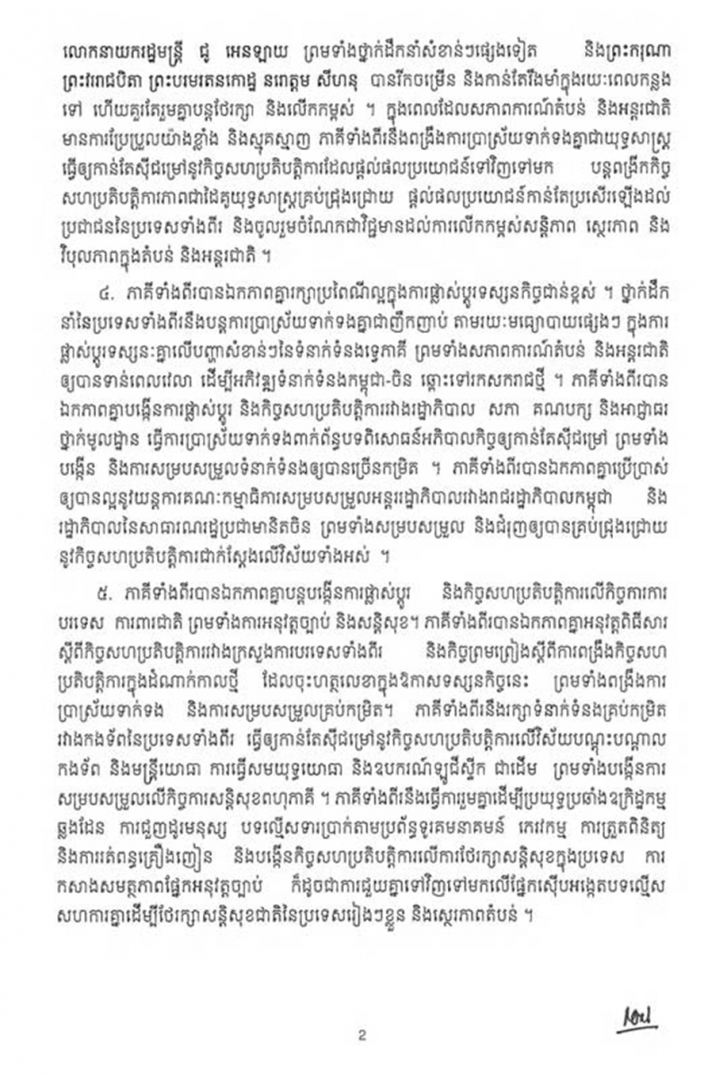 cambodia-china-joint-statement2