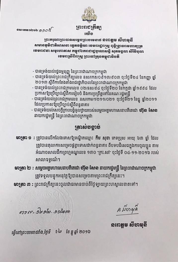 cambodia-king-norodom-sihamoni