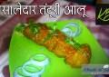 spicy-tandoori-patato-(1)