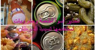 تحذير : أسوأ 7 أطعمة ومشروبات نستخدمها تسبب السرطان