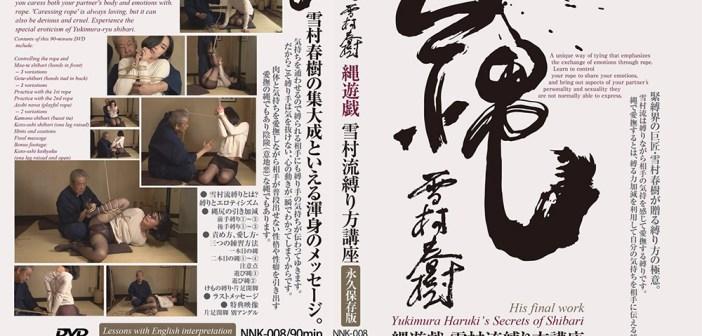 """Yukimura's """"Secrets of Shibari"""" Available for Pre-Order"""
