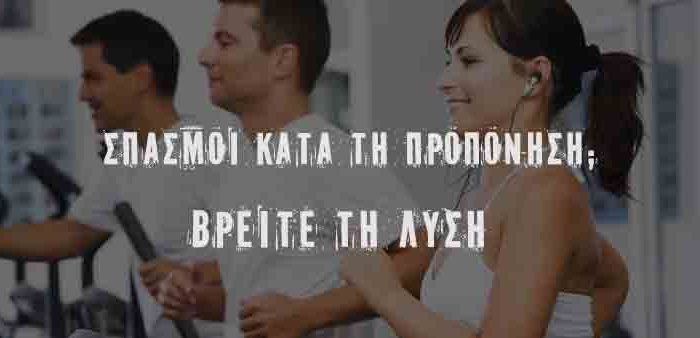 spasmoi-proponhsh-kinesis-gym