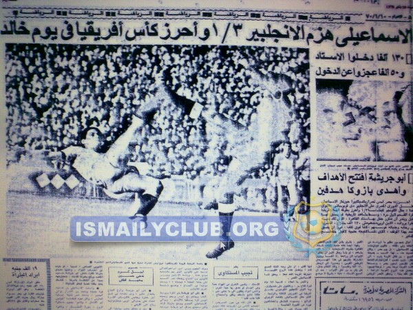 Photo: Ismailyclub.org