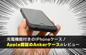 充電機能付きのiPhoneケース! Apple認証のAnkerケースのレビュー