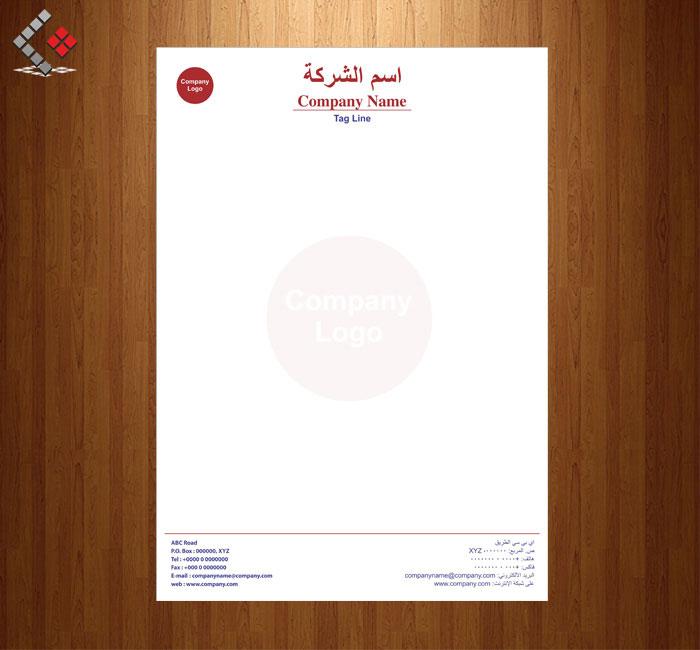 Letterhead printing in dubai abu dhabi letterhead printing in letterhead printing in dubai abu dhabi recycled letterhead in dubai spiritdancerdesigns Image collections