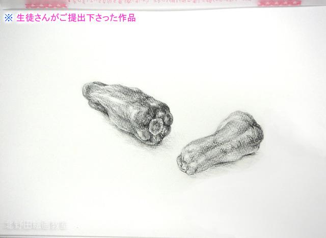 ピーマンのデッサンMakiさん筆(北野田絵画教室)