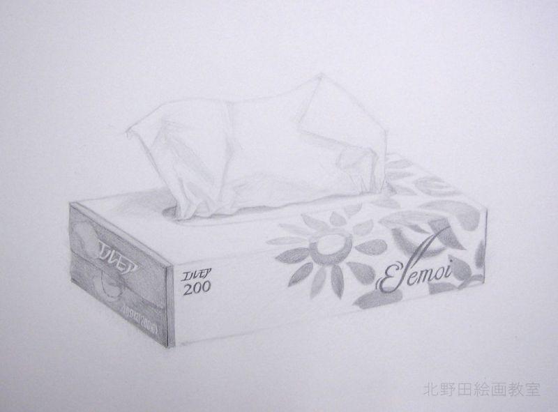 ティッシュボックスのデッサン5 ティッシュの箱 北野田絵画教室
