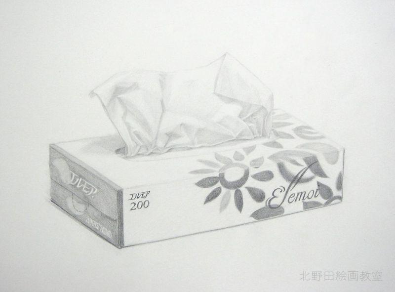 ティッシュボックスのデッサン7  ティッシュの箱 北野田絵画教室