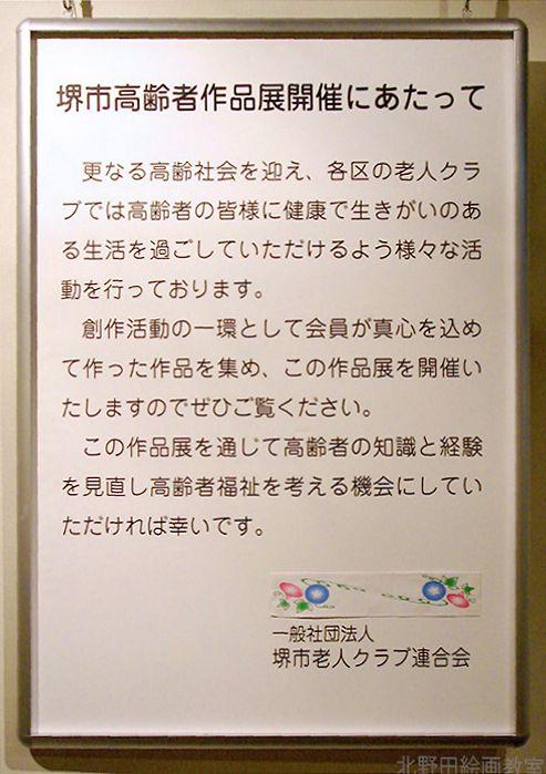 2016年春高齢者展覧会・案内書き