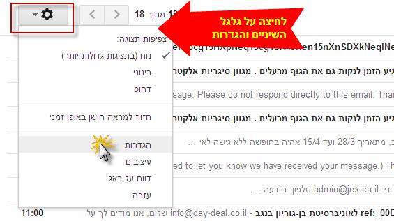 הגדרת אימייל עם הדומיין בג'ימייל