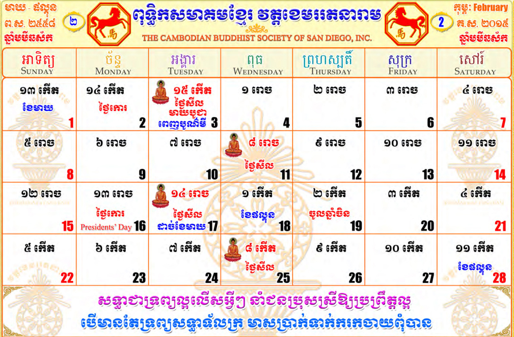 Image Result For Khmer Calendar