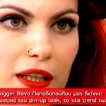 """Η Βάνα καλεσμένη στην εκπομπή του ΑΝΤ1 """"Το Πρωινό"""" με την Φαίη Σκορδά!!! (video)"""