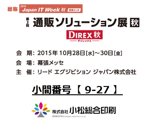JapanITWeek 通販ソリューション展 幕張メッセ 小間番号