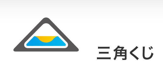 三角くじの印刷・価格に関するご相談は【小松総合印刷】へ~圧着くじの作成も承ります~