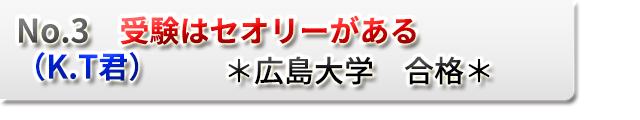 NO.3 受験はセオリーがある (K.T 君)  *広島大学 合格*