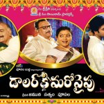 dollar ki maro vaipu telugu movie hot posters (2)