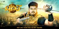 puli-movie-official-teaser