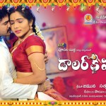 dollar-ki-maro-vaipu-telugu-movie-hot-posters (11)