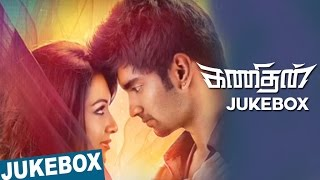 kanithan-jukebox