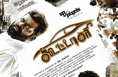 Koottali Movie Poster