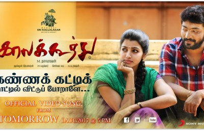 Kaalakkoothu Movie Video Song Release Tomorrow Poster