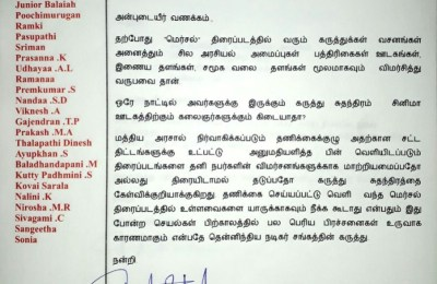 Nadigar Sangam Press Release (2)