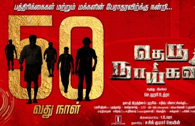 Theru Naaigal 50th Day Posters (3)