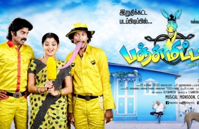 Actor Ma Ka Pa Anand in Panjumittai Movie Posters