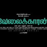 Velaikkaran Movie (29)