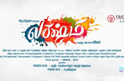 Lakshmi Movie (1)