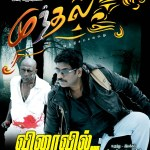 Munthal Movie (10)