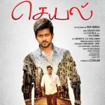 Seyal Movie Latest Poster (6)