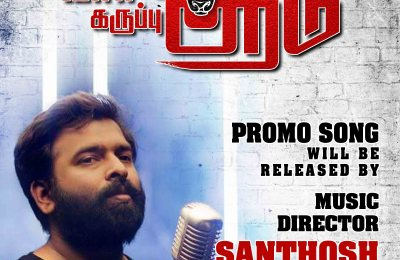 Yaar Antha Karuppu Aadu Movie Promo Song Release On Saturday