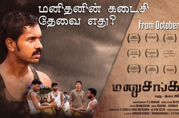 manusangada-review