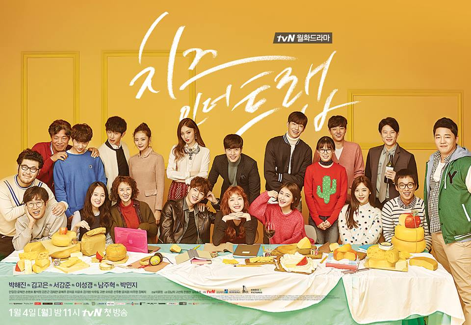 """Cheese in the Trap"" from tvN"
