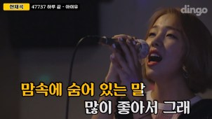 "Image: Baek A Yeon singing ""End of Every Day"" by IU / Dingo Music's YouTube"