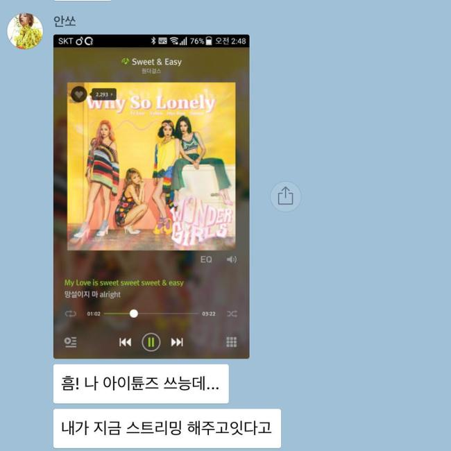 Image: Sohee sends message of support to Yeeun on KakaoTalk / From Yeeun's Instagram