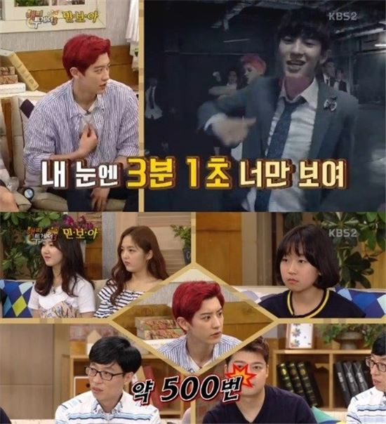Image: Chanyeol explaining his nickname of 3 minute 1 2d on Glad Together 3