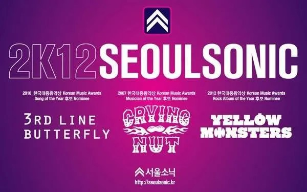 [Updated] [Contest] Seoulsonic 2012 shirts & CDs