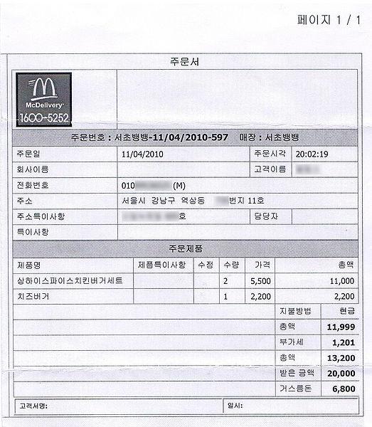 Korean Invoice Template Dhanhatban Luxerealtyco - Invoice template for word 2013 korean online store