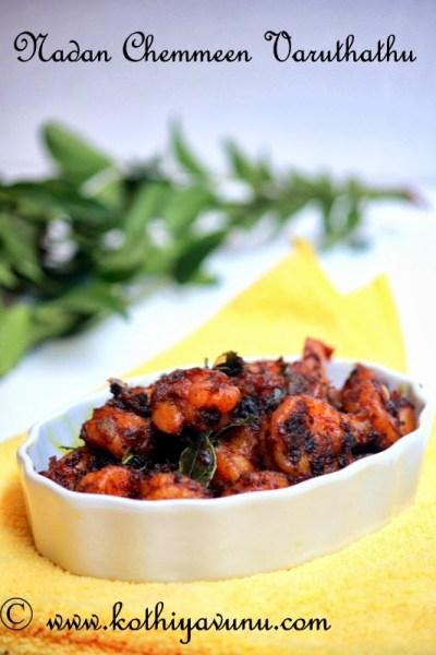 Kerala Style Prawns-Shrimp Roast|Nadan Chemmeen Varuthathu