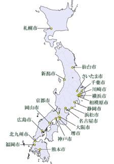 政令指定都市の位置
